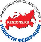 Regions.Ru: Новости Федерации